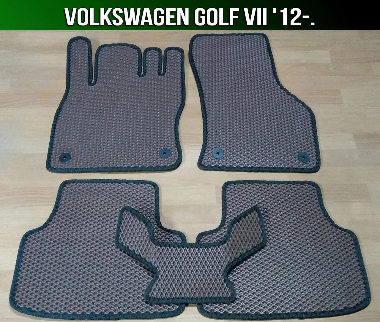 ЕВА коврики на Volkswagen Golf VII '12-. Ковры EVA Фольксваген Гольф 7 Фольцваген