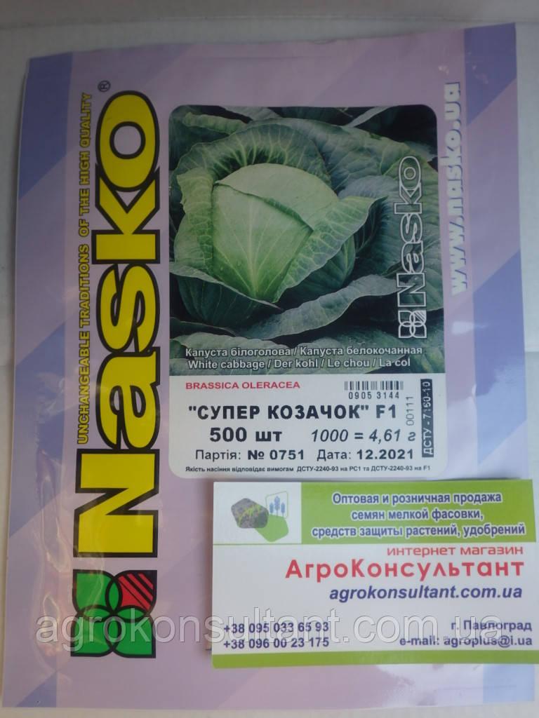 Семена капусты белокачанной Супер Козачок F1 (Nasko), 500 сем. - скороспелая (45-56 дней),