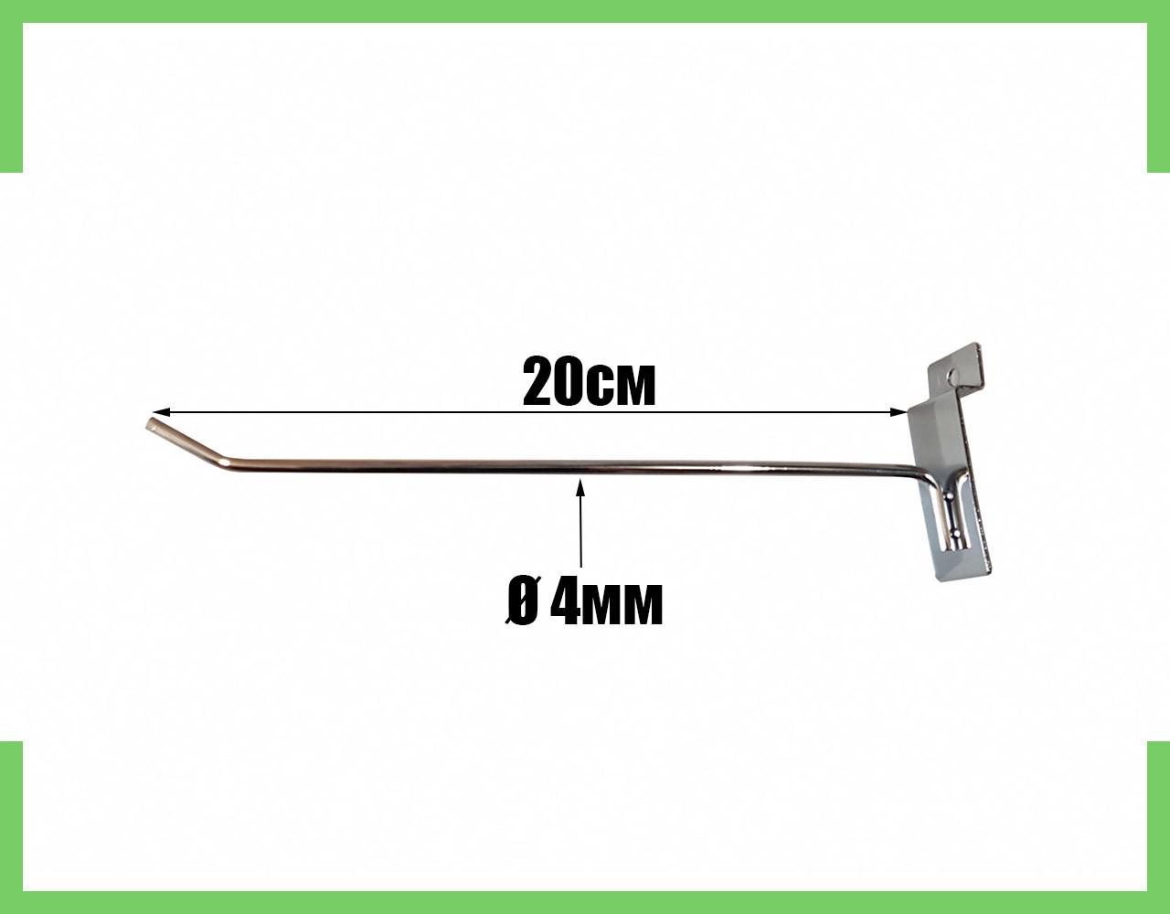 Крючки в Экономпанель 20 см (толщина 4 мм) двойная сварка