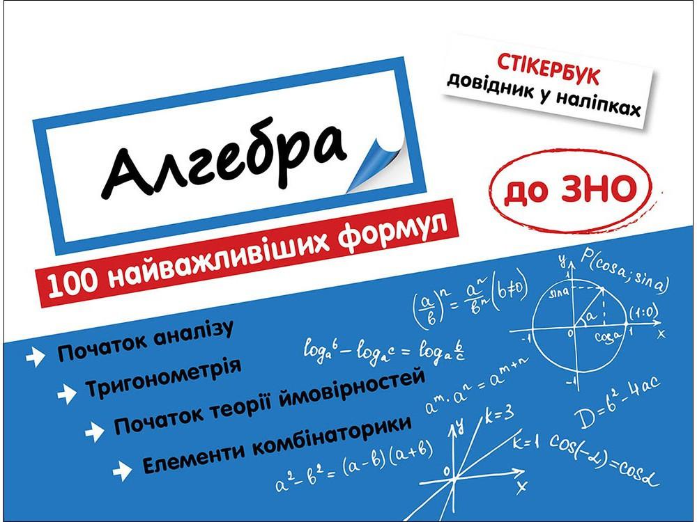 Алгебра 100 найважливіших формул до ЗНО Стікербук