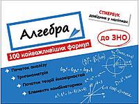 Алгебра 100 найважливіших формул до ЗНО Стікербук, фото 1