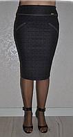 Теплая шерстяная прямая класическая женская юбка батал  р.46-54.  Арт-1571/10