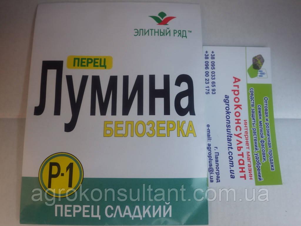 Перець - Лумина (Білозерка), 5г Елітний Ряд (Молдавія)