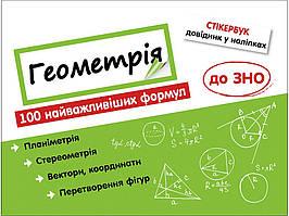 Геометрія 100 найважливіших формул до ЗНО Стікербук