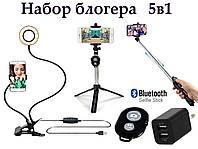 Набор блогера 5 в 1. Двойной гибкий штатив с Led кольцом и держателем для телефона + блютуз кнопка, адаптер
