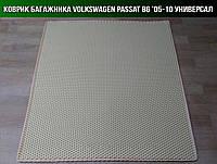 ЕВА коврик в багажник наVolkswagen Passat B6 '05-10 универсал. Автоковрики EVA Фольксваген Пассат б6