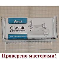 Самозатвердевающая масса Darwi-CLASSIC 500 гр БЕЛЫЙ