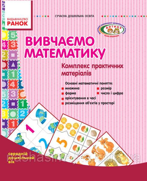 Вивчаємо математику: комплекс практичних матеріалів. Середній дошкільний вік. Папка з картками (Сухар В.Л.)