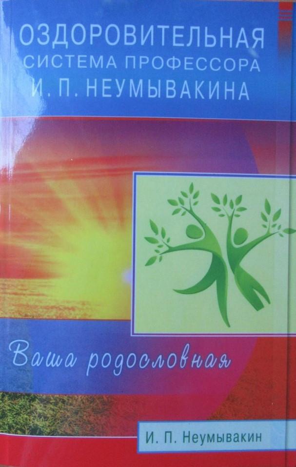 Іван Неумивакин. Оздоровча система професора В. П. Неумивакіна