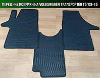 Передние ЕВА коврики на Volkswagen Transporter T5 '03-15. Автоковрики EVA Фольксваген Транспортер Т5