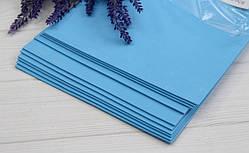 Фоамиран обычный   20*30 см  ,    голубой                   10 листов