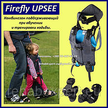 Комбінезон підтримує навчання та тренування ходьби Firefly Upsee Ходунки для дітей з ДЦП