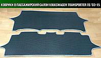 ЕВА коврики в пассажирский салон на Volkswagen Transporter T5 '03-15. Автоковрики EVA Фольксваген Т5