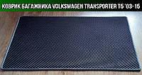 ЕВА коврик в багажник на Volkswagen Transporter T5 '03-15. Автоковрики EVA Фольксваген Транспортер Т5