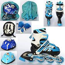 Ролики раздвижные синие (разные размеры), защита, в рюкзаке, колеса ПВХ, шнуровкой и баклей,A4128