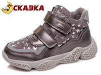 Демі черевики для дівчинки казка 29 р-р - 19 см, фото 1
