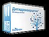Дигидрокверцетин 60 капсул