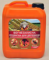 """Антипирен-антисептик для внешних и внутренних робот """"Огнебиощит"""" (готовый расствор) 10 л"""