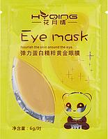 Патчі під очі HYOING Eye Mask 6г