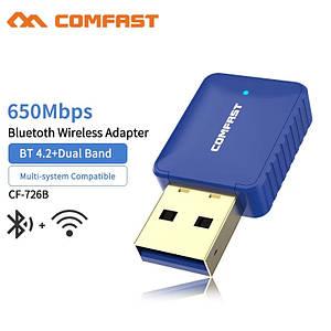 COMFAST CF-726B двохдіапазонний WiFi адаптер 2,4 Ghz / 5.8 Ghz + Bluetooth 4.2