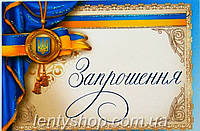 Запрошення з символікою