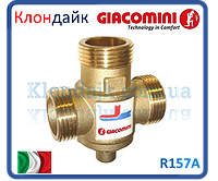 Giacomini антиконденсационный термостатический смесительный клапан Kv 3,2-DN25 70C
