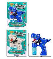 Детский игрушечный Пистолет с мыльными пузырями 607 (72/2) 2 вида, свет, звук, на батарейке, 2 запас