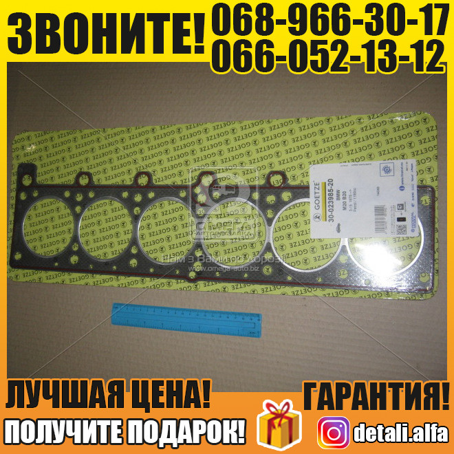 Прокладка головки блока цилиндров БМВ M20B20 +0,3mm(пр-во GOETZE) (арт. 30-023985-20)