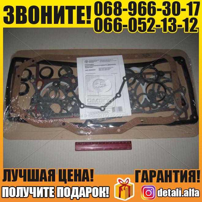 Ремкомплект двигателя ГАЗ двигатель 4052,409 (прокл. 23) (покупной ЗМЗ) (арт. 405.3906022)