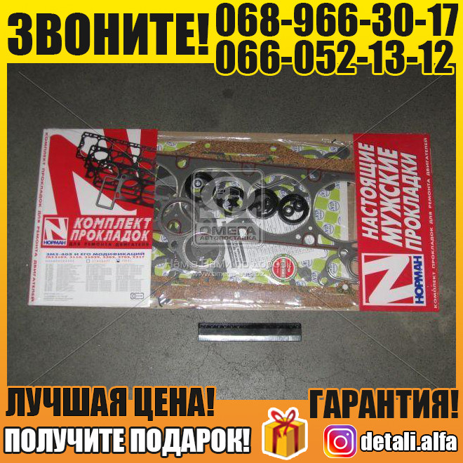 Ремкомплект двигателя ГАЗ двигатель 405 (прокладки 35 шт.) (пр-во пр-во Норман-ЛЮКС) (арт. 405-1003020)