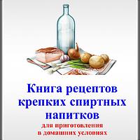 Рецепты самогоноварения, коньяк/джин/ром/текила собственного приготовления, инструкция для новичков