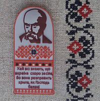 """Магнітик """"Хай всі знають…- Т. Шевченко"""", розміри магніту: 3,5х8 см, полімерний матеріал, магнитик на холодильн"""