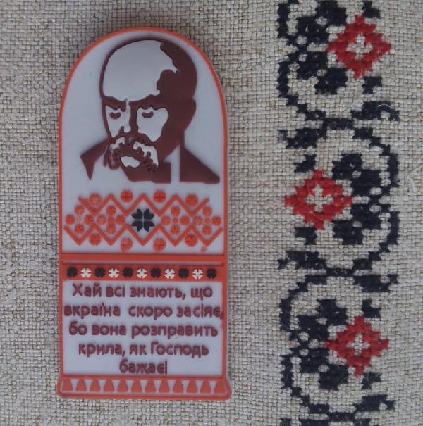 Магнітик «Хай всі знають…- Т. Шевченко»