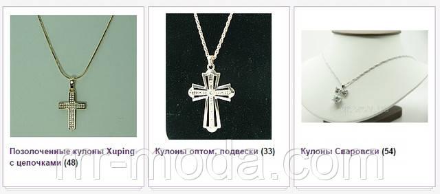 Кулоны и кресты большой выбор от бижутерии RRR