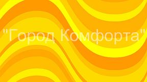 Оранжевые и желтые оттенки ткани