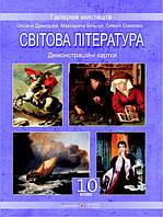 Демонстраційні картки. Світова література 10клас(ПіП)