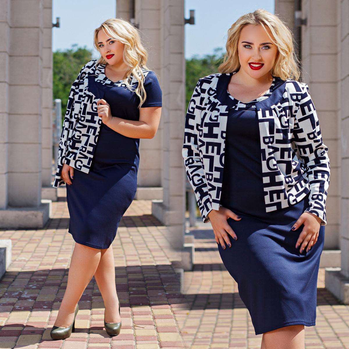 """Элегантный женский комплект платье + пиджак в больших размерах """"Буквы Фенди"""""""
