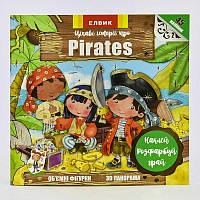 Гр Интересные истории про Пиратов 9789662833799 /укр/