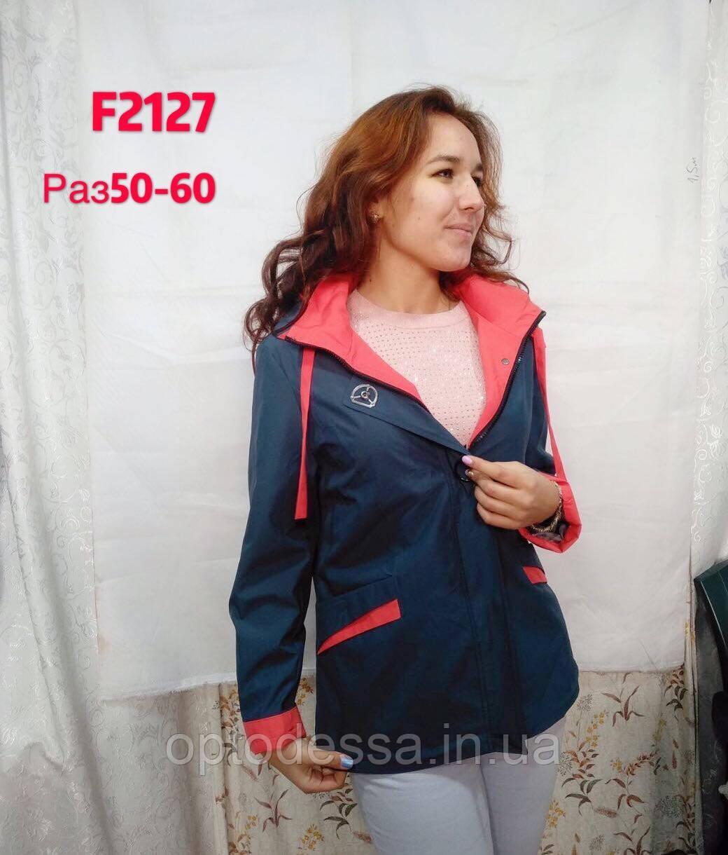 Куртка жіноча вітровка