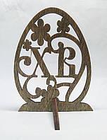 Пасхальное украшение из дерева яйцо ХВ 10*7,5 см