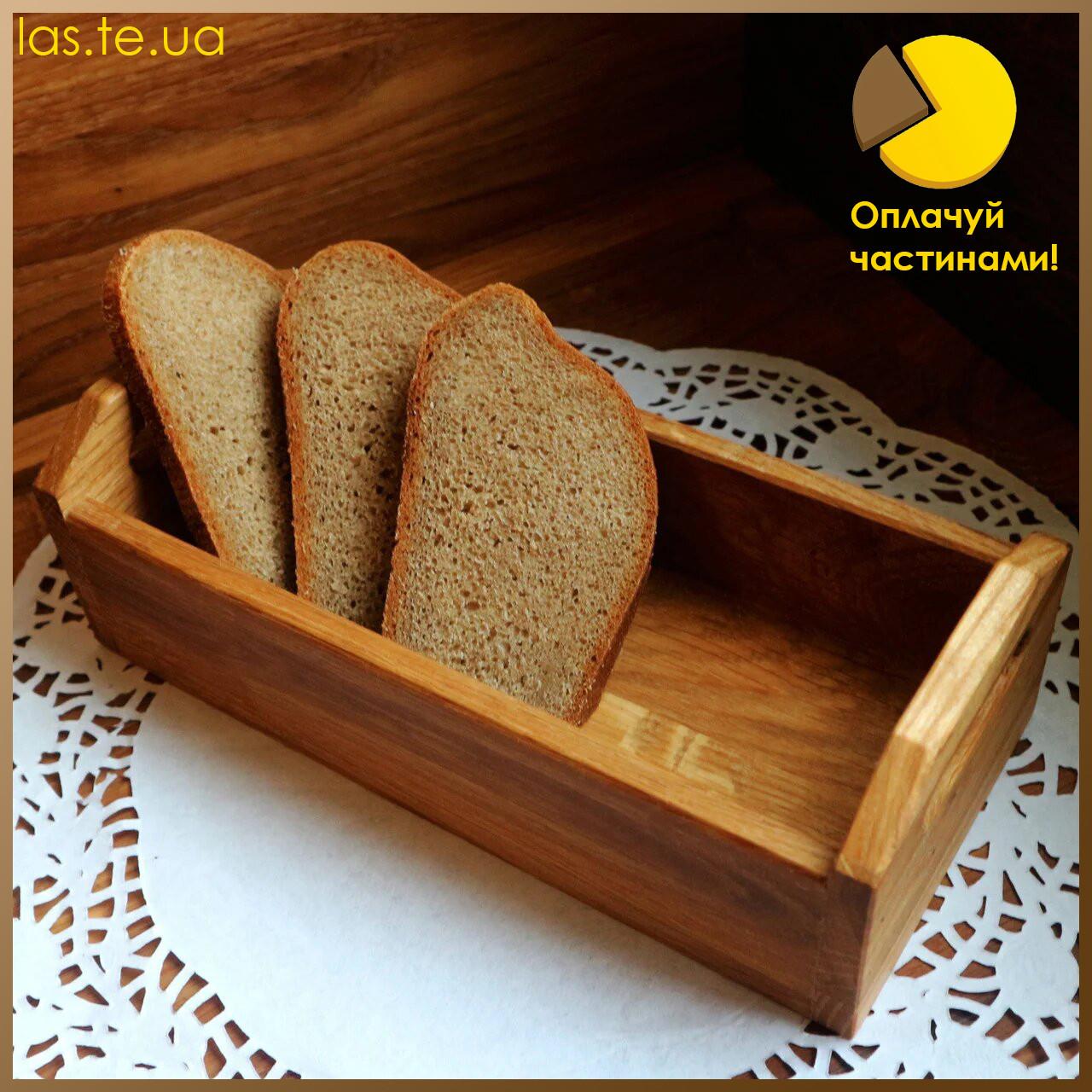 Хлебница для сервировки стола Дуб  Lasco 215 х 95 х 70 h мм 6301d-SCL