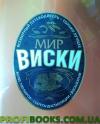 Мир Виски Энциклопедия