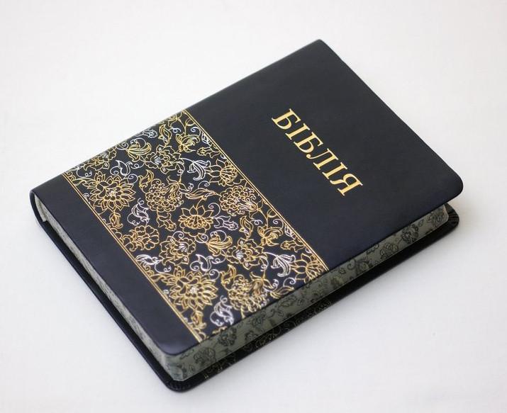 Біблія українською мовою середнього формату (з візерунком)