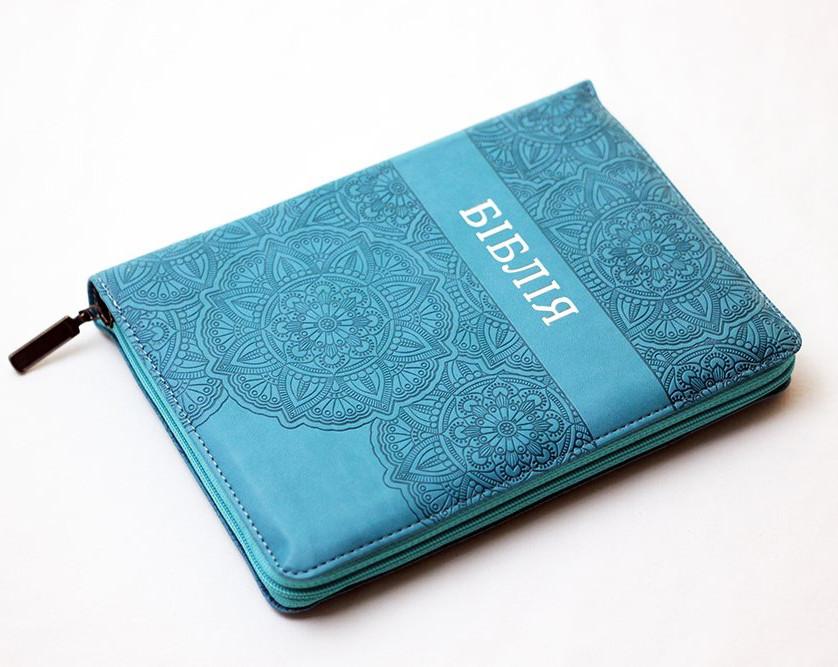Біблія середнього формату 15х20 (бірюзова, шкірзам, срібло, індекси, блискавка)