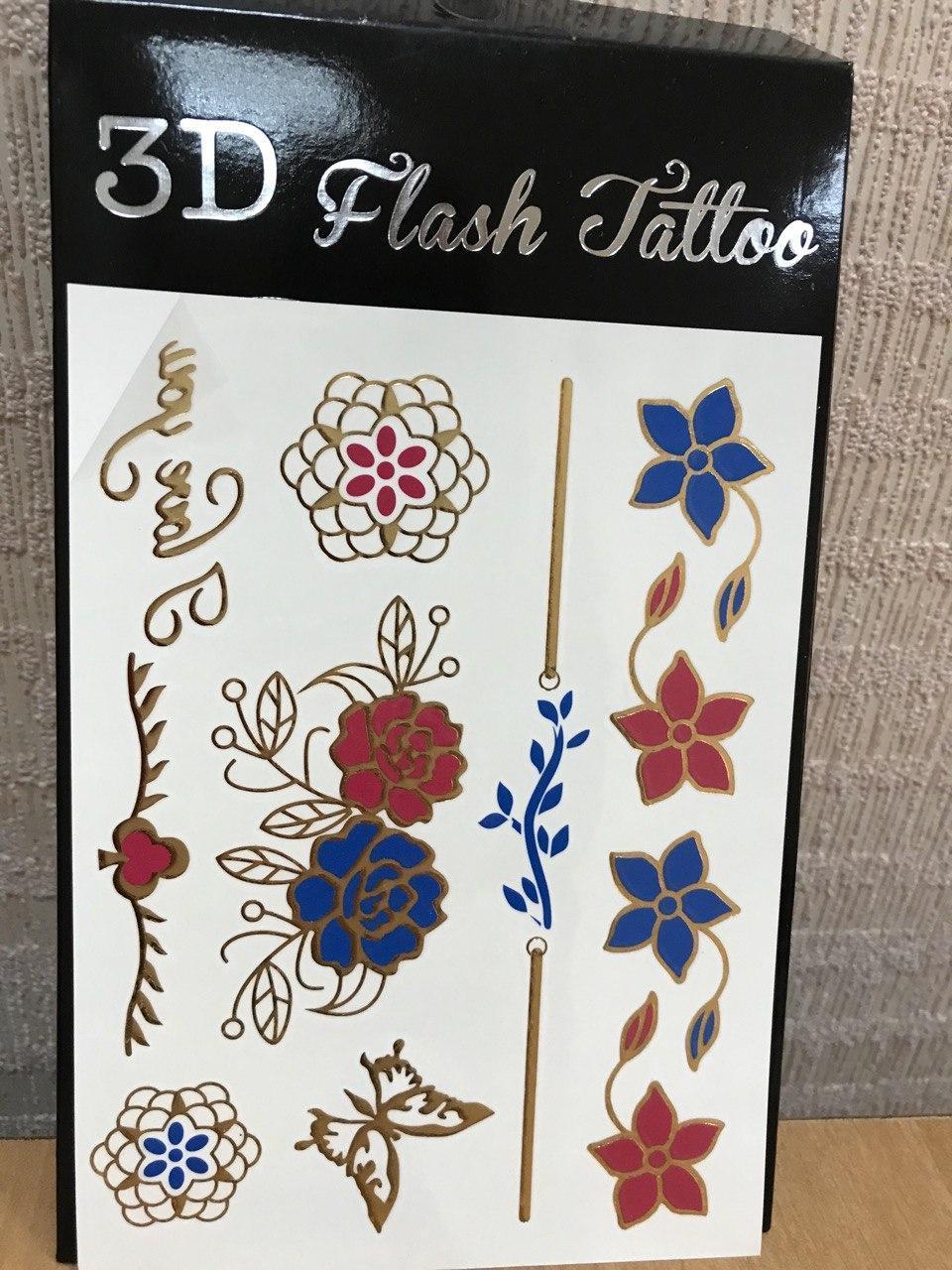 Временные татуировки 3D