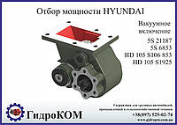 Коробка отбора мощности (КОМ) Hyundai 5 S,  HD 105