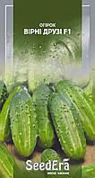 Семена огурцов Верные Друзья F1, 10 семян, ранние пчелоопыляемые корнишоны, SeedErа