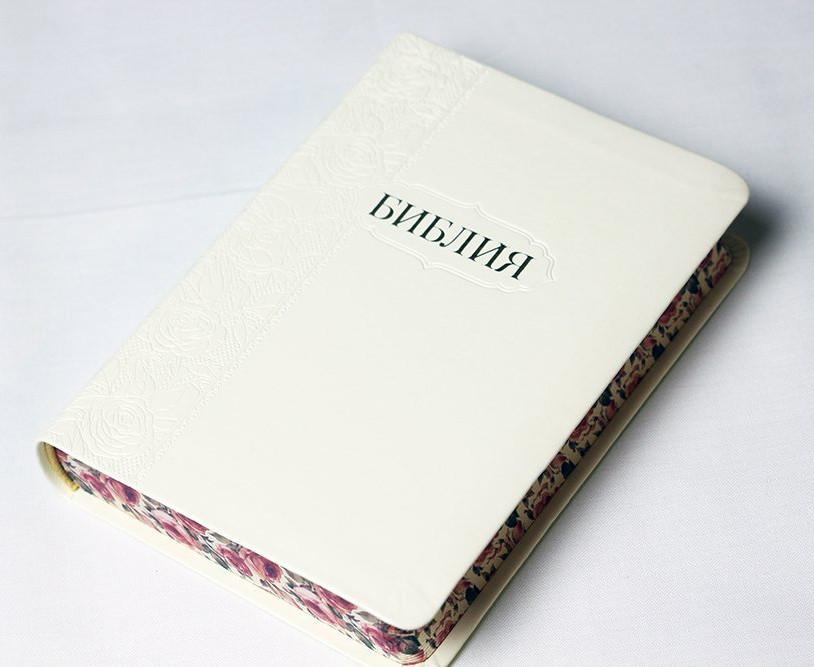Библия (бежевая, кожзам, цветочный обрез, без указателей, без замка,  13х17)