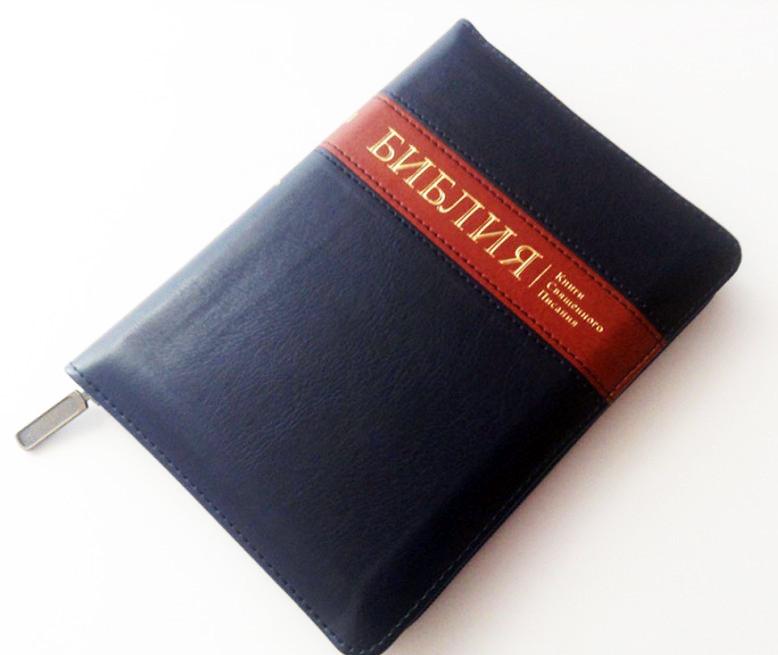 Библия (темно-синяя, кожзам, золото, индексы, молния, 14х19)