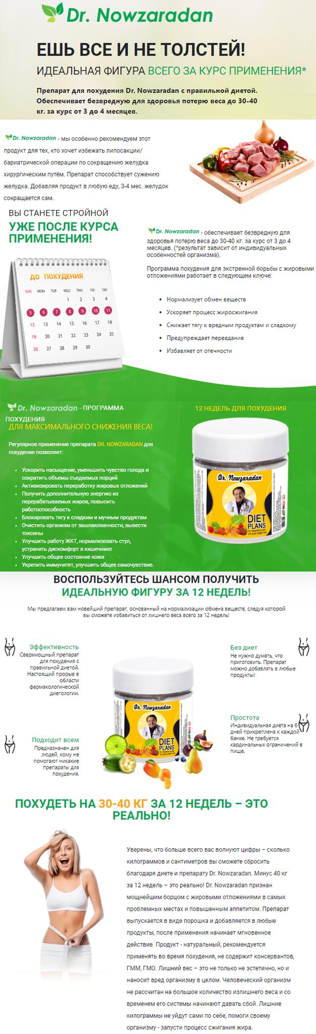 средство для похудения украина